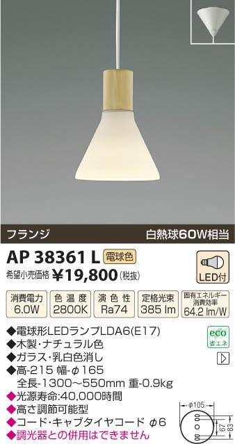 【LEDペンダント】【電球色 on-offタイプ】【直付タイプ】AP38361L