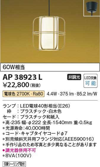 【LED和風ペンダント】【電球色 on-offタイプ】【直付タイプ】AP38923L