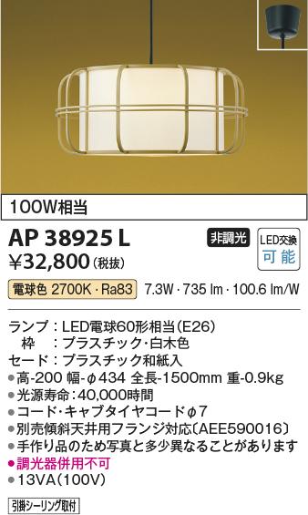 【LED和風ペンダント】【電球色 on-offタイプ】【直付タイプ】AP38925L