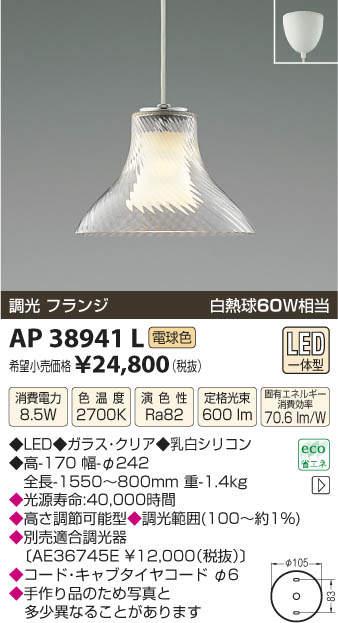 【LEDペンダント】【電球色 調光タイプ(調光器別売)】【直付タイプ】AP38941L