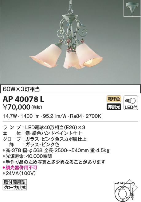 【LEDペンダント】【電球色 on-offタイプ】【直付タイプ】AP40078L