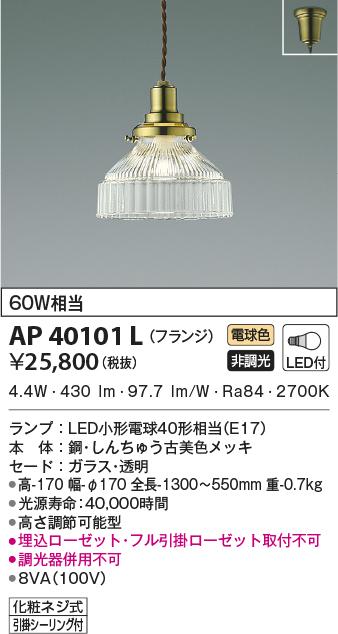 【LEDペンダント】【電球色 on-offタイプ】【直付タイプ】AP40101L