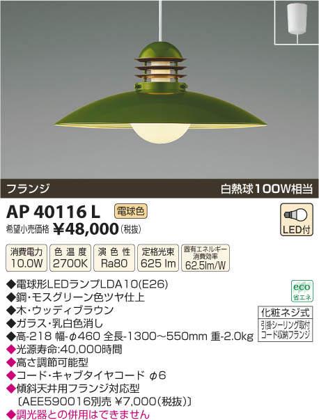 【LEDペンダント】【電球色 on-offタイプ】【直付タイプ】AP40116L