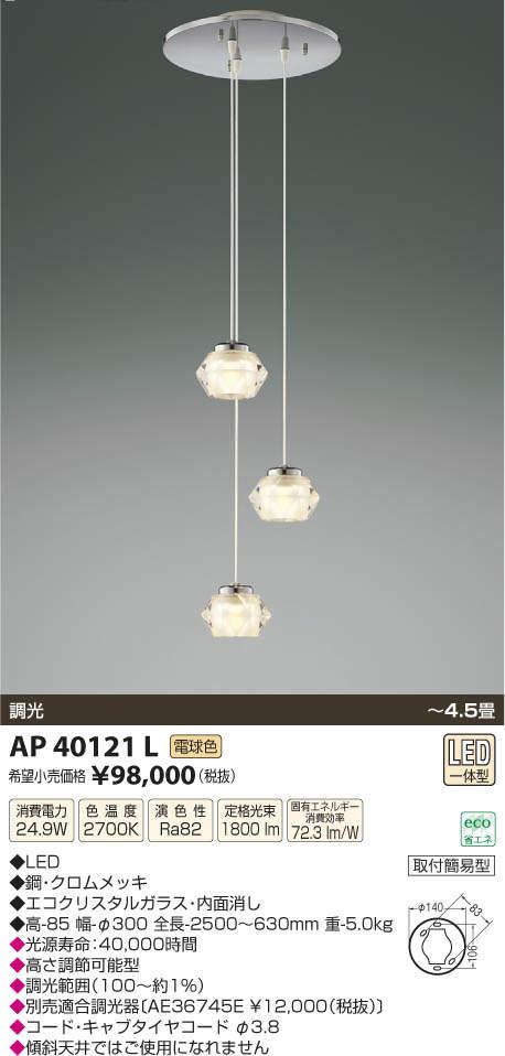 【LEDペンダント】【電球色 調光タイプ(調光器別売)】【~4.5畳】AP40121L