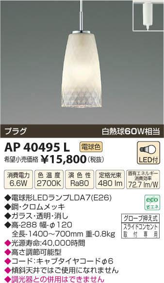 【LEDペンダント】【電球色 on-offタイプ】【プラグタイプ】AP40495L