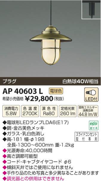 【LEDペンダント】【電球色 on-offタイプ】【プラグタイプ】AP40603L