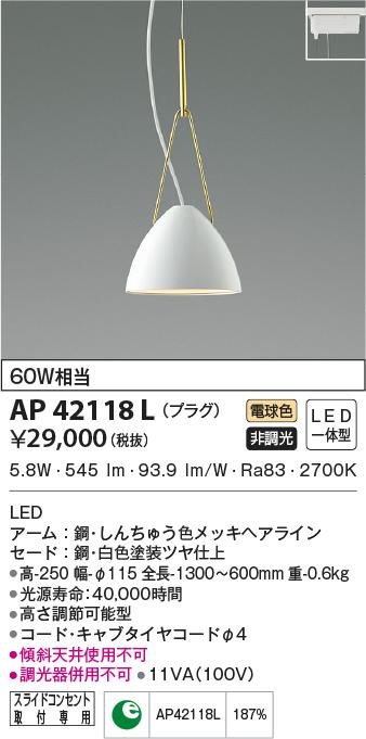 【LEDペンダント】【電球色 on-offタイプ】【プラグタイプ】AP42118L