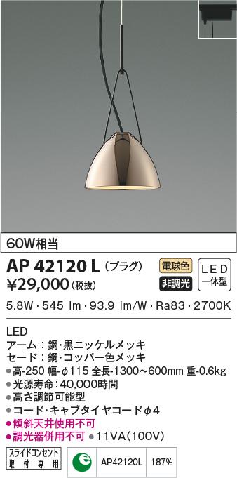 偉大な 【LEDペンダント】【電球色 on-offタイプ】【プラグタイプ】AP42120L, ランキング第1位:2ada29b6 --- construart30.dominiotemporario.com