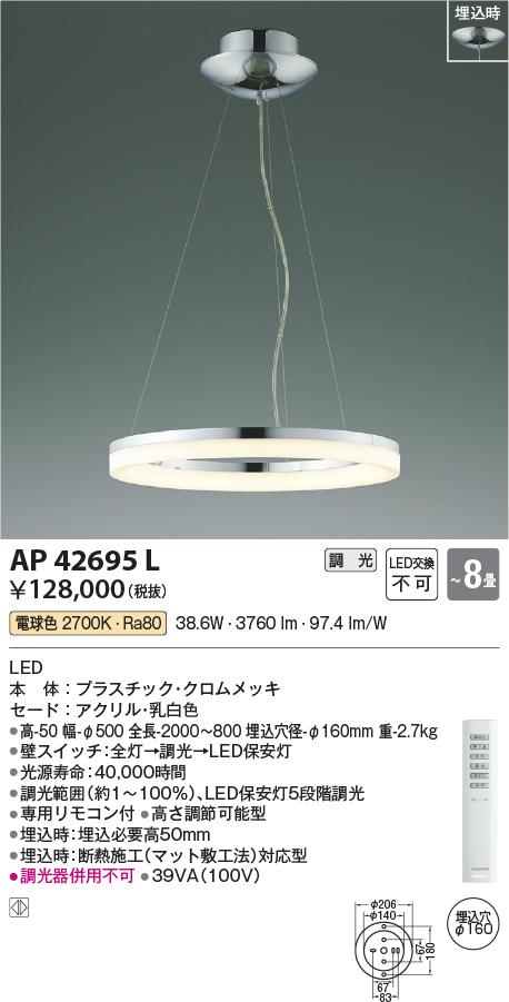 【LEDシャンデリア】【電球色調光タイプ(リモコン付)】【直付・埋込タイプ】【埋込穴Φ160】AP42695L