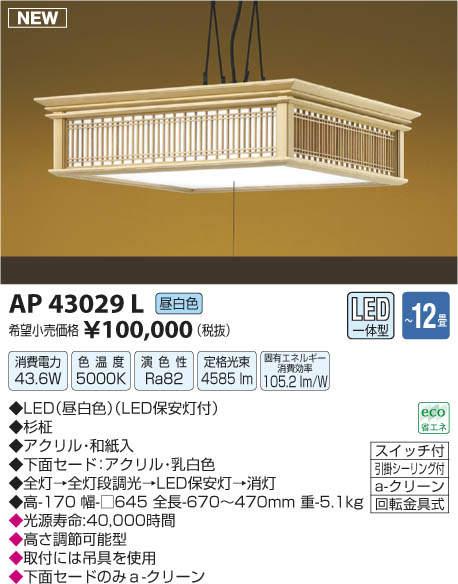 【LED和風ペンダント】【昼白色 on-offタイプ】【~12畳】【直付タイプ】AP43029L