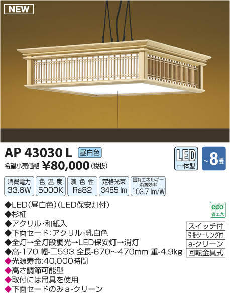 【LED和風ペンダント】【昼白色 on-offタイプ】【~8畳】【直付タイプ】AP43030L