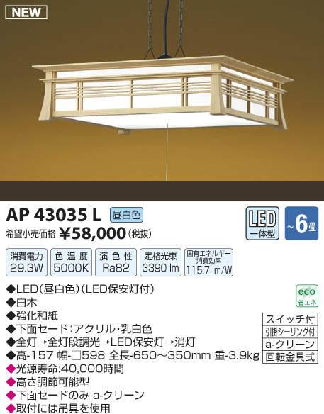 【LED和風ペンダント】【昼白色 on-offタイプ】【~6畳】【直付タイプ】AP43035L