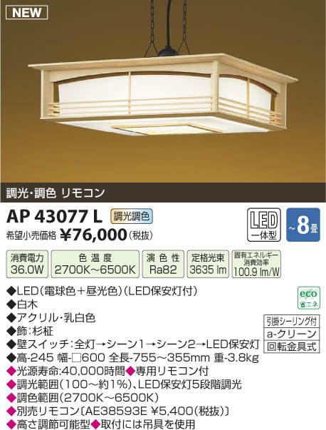 【LED和風ペンダント】【調光・調色タイプ(リモコン付)】【~8畳】【直付タイプ】AP43077L