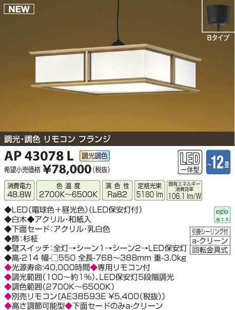 【LED和風ペンダント】【調光・調色タイプ(リモコン付)】【~12畳】【直付タイプ】AP43078L