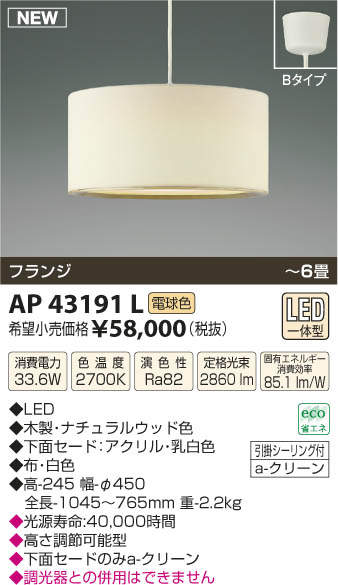 【LEDペンダント】【電球色 on-offタイプ】【直付タイプ】【~6畳】AP43191L