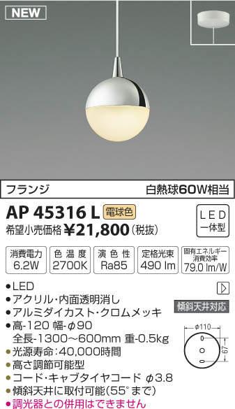 【LEDペンダント】【電球色 on-offタイプ】【直付タイプ】AP45316L