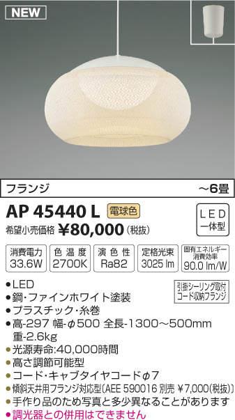【LEDペンダント】【電球色 on-offタイプ】【直付タイプ】【~6畳】AP45440L