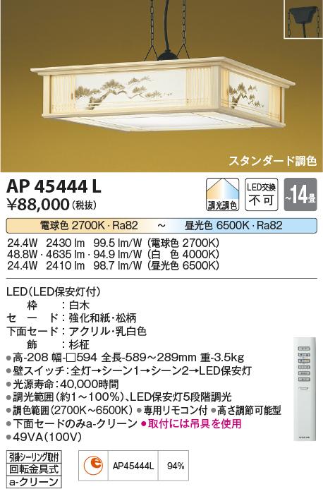 【LED和風照明】【調光・調色タイプ(リモコン付)】【~14畳】【直付タイプ】AP45444L