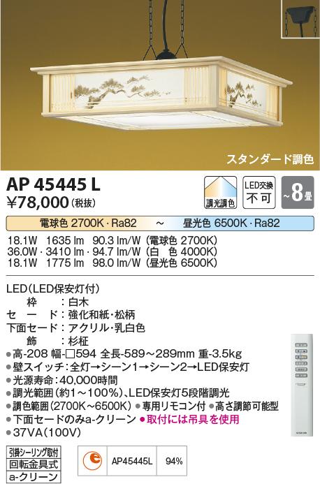 【LED和風照明】【調光・調色タイプ(リモコン付)】【~8畳】【直付タイプ】AP45445L