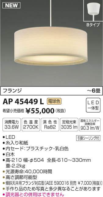 【LEDペンダント】【電球色 on-offタイプ】【直付タイプ】【~6畳】AP45449L