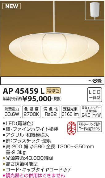 【LED和風照明】【電球色 on-offタイプ】【~8畳】AP45459L