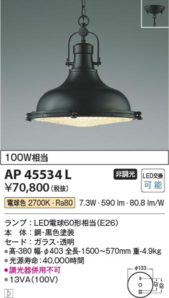 【LEDペンダント】【電球色 on-offタイプ】【直付タイプ】AP45534L