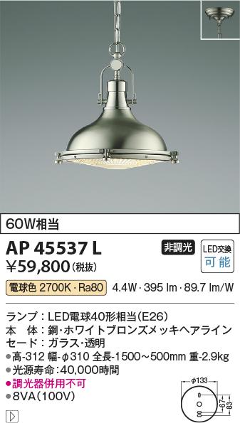 【LEDペンダント】【電球色 on-offタイプ】【直付タイプ】AP45537L