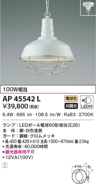 【LEDペンダント】【電球色 on-offタイプ】【直付タイプ】AP45542L