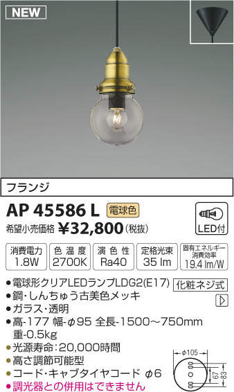 【LEDペンダント】【電球色 on-offタイプ】【直付タイプ】AP45586L
