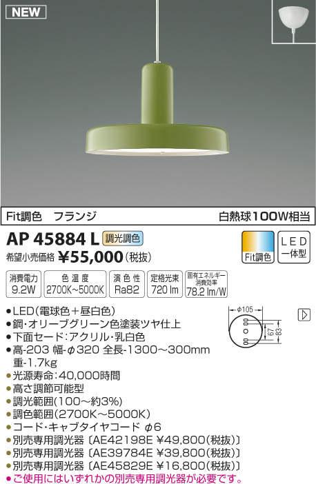 【LEDペンダント】【調光・調色タイプ(調光器別売)】【直付タイプ】AP45884L