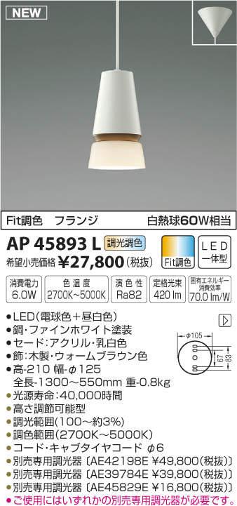 【LEDペンダント】【調光・調色タイプ(調光器別売)】【直付タイプ】AP45893L