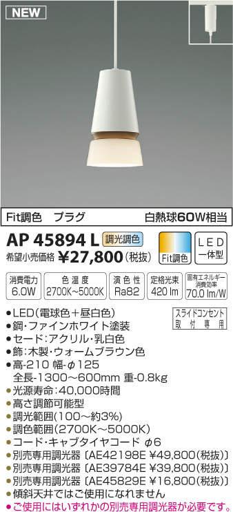 【LEDペンダント】【調光・調色タイプ(調光器別売)】【プラグタイプ】AP45894L