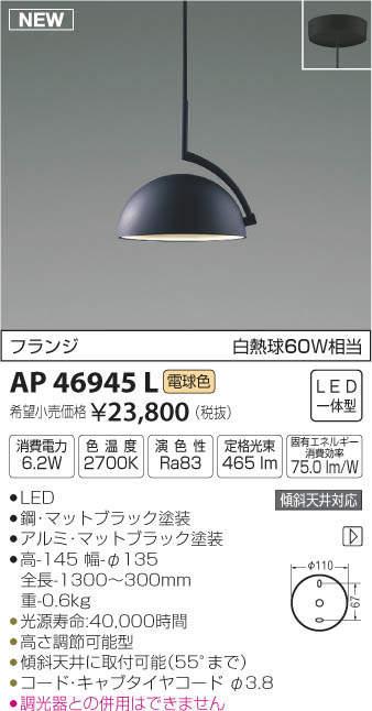 【LEDペンダント】【電球色 on-offタイプ】【フランジタイプ】AP46945L
