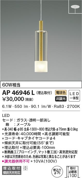 【LEDペンダント】【電球色 on-offタイプ】【直付タイプ】【埋込穴Φ75】AP46946L
