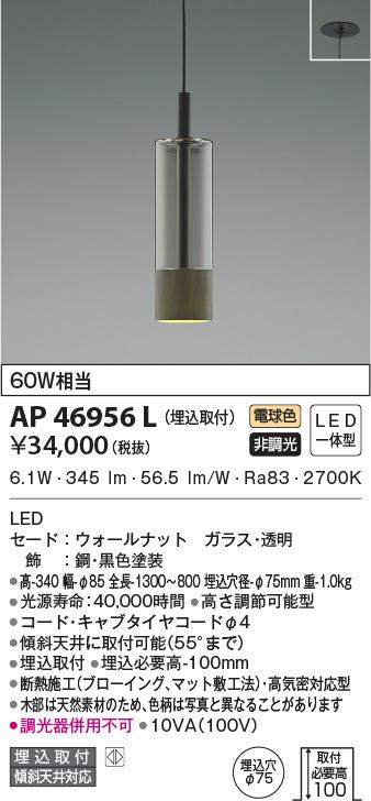 【LEDペンダント】【電球色 on-offタイプ】【直付タイプ】【埋込穴Φ75】AP46956L
