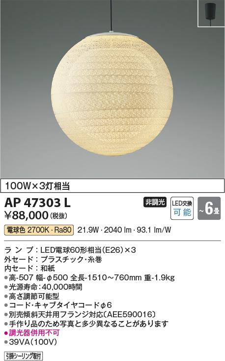【LEDペンダント】【電球色 on-offタイプ】【フランジタイプ】【~6畳】AP47303L