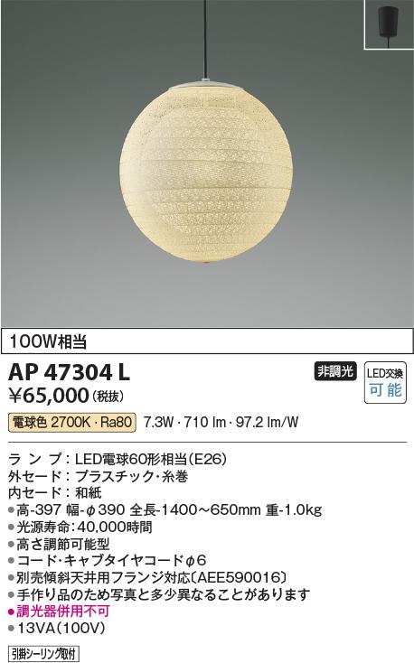 【LEDペンダント】【電球色 on-offタイプ】【フランジタイプ】AP47304L