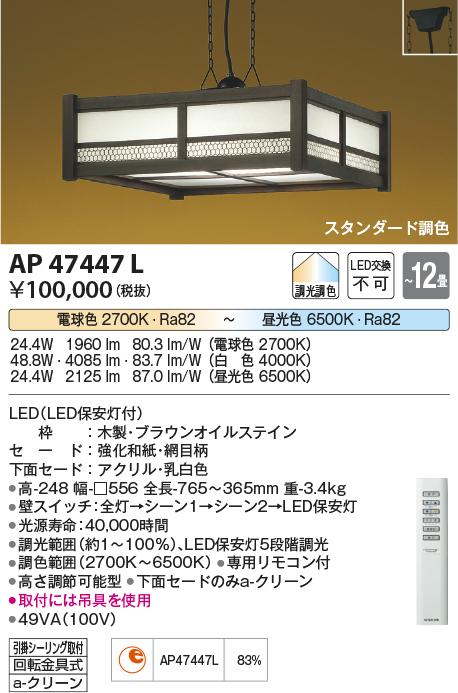 【LED和風ペンダント】【調光・調色タイプ 】【リモコン付】【フランジタイプ】【~12畳】AP47447L