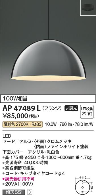 【LEDペンダント】【電球色 on-offタイプ】【フランジタイプ】AP47489L