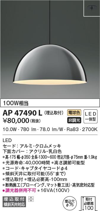 【LEDペンダント】【電球色 on-offタイプ】【直付タイプ】【埋込穴Φ75】AP47490L