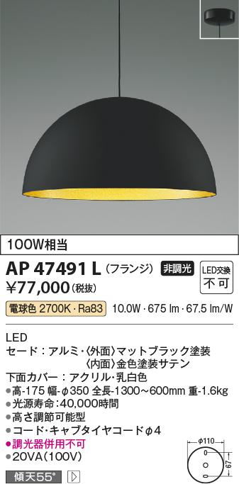 【LEDペンダント】【電球色 on-offタイプ】【フランジタイプ】AP47491L