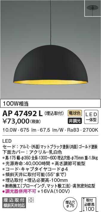 【LEDペンダント】【電球色 on-offタイプ】【直付タイプ】【埋込穴Φ75】AP47492L