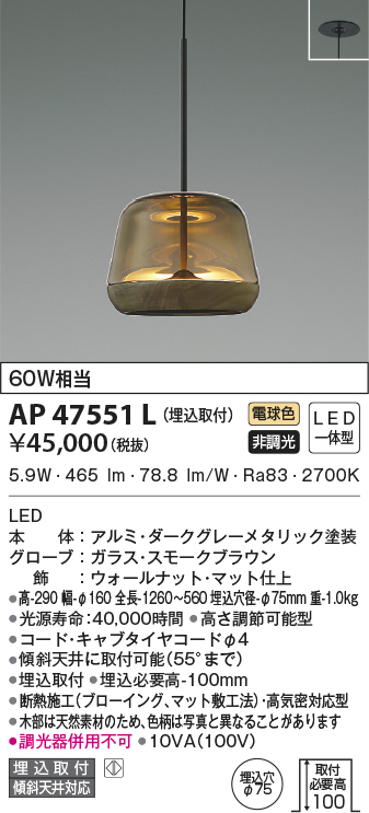 【LEDペンダント】【電球色 on-offタイプ】【直付タイプ】【埋込穴Φ75】AP47551L