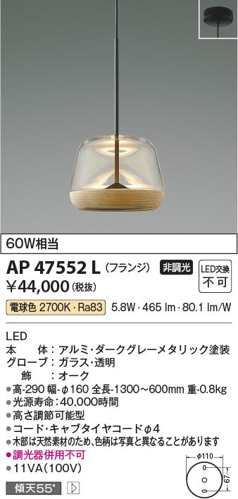 【LEDペンダント】【電球色 on-offタイプ】【フランジタイプ】AP47552L