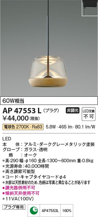 【LEDペンダント】【電球色 on-offタイプ】【プラグタイプ】AP47553L