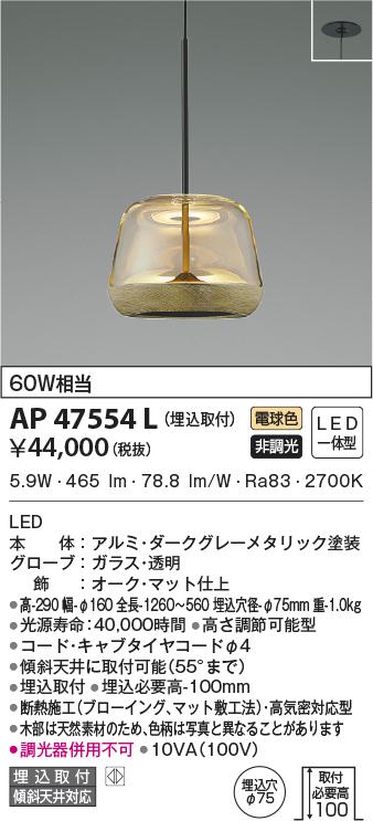 【LEDペンダント】【電球色 on-offタイプ】【直付タイプ】【埋込穴Φ75】AP47554L