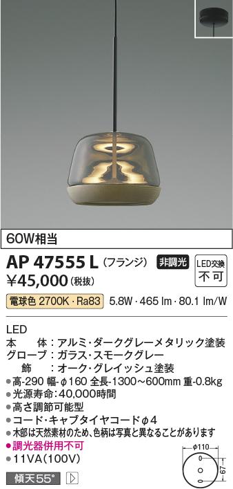 【LEDペンダント】【電球色 on-offタイプ】【フランジタイプ】AP47555L