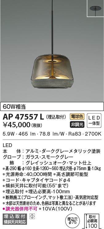 【LEDペンダント】【電球色 on-offタイプ】【直付タイプ】【埋込穴Φ75】AP47557L