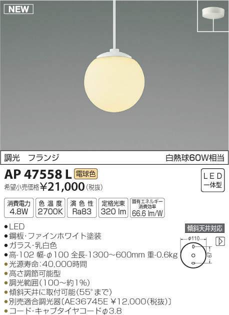 【LEDペンダント】【電球色 調光タイプ(調光器別売)】【フランジタイプ】AP47558L