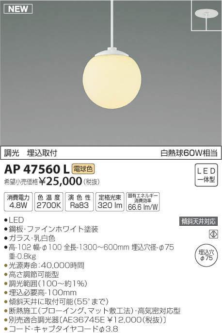 【LEDペンダント】【電球色 調光タイプ(調光器別売)】【直付タイプ】【埋込穴Φ75】AP47560L